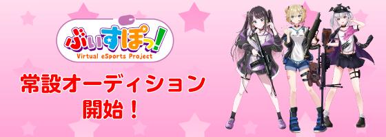 Virtual eSports Project「ぶいすぽっ!」常設オーディションを開始!
