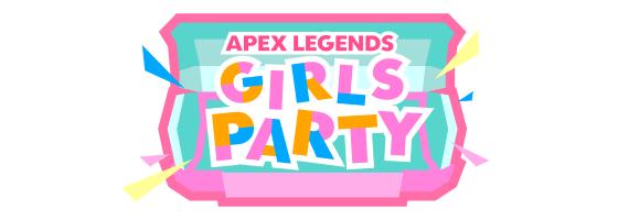 ぶいすぽっ!x GEO タイアップ企画「APEX LEGENDS GIRLS PARTY」開催のお知らせ!